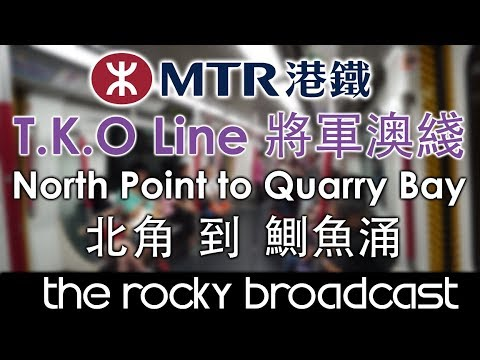 MTR 港鐵 T.K.O Line North Point to Quarry Bay 北角-鰂魚涌