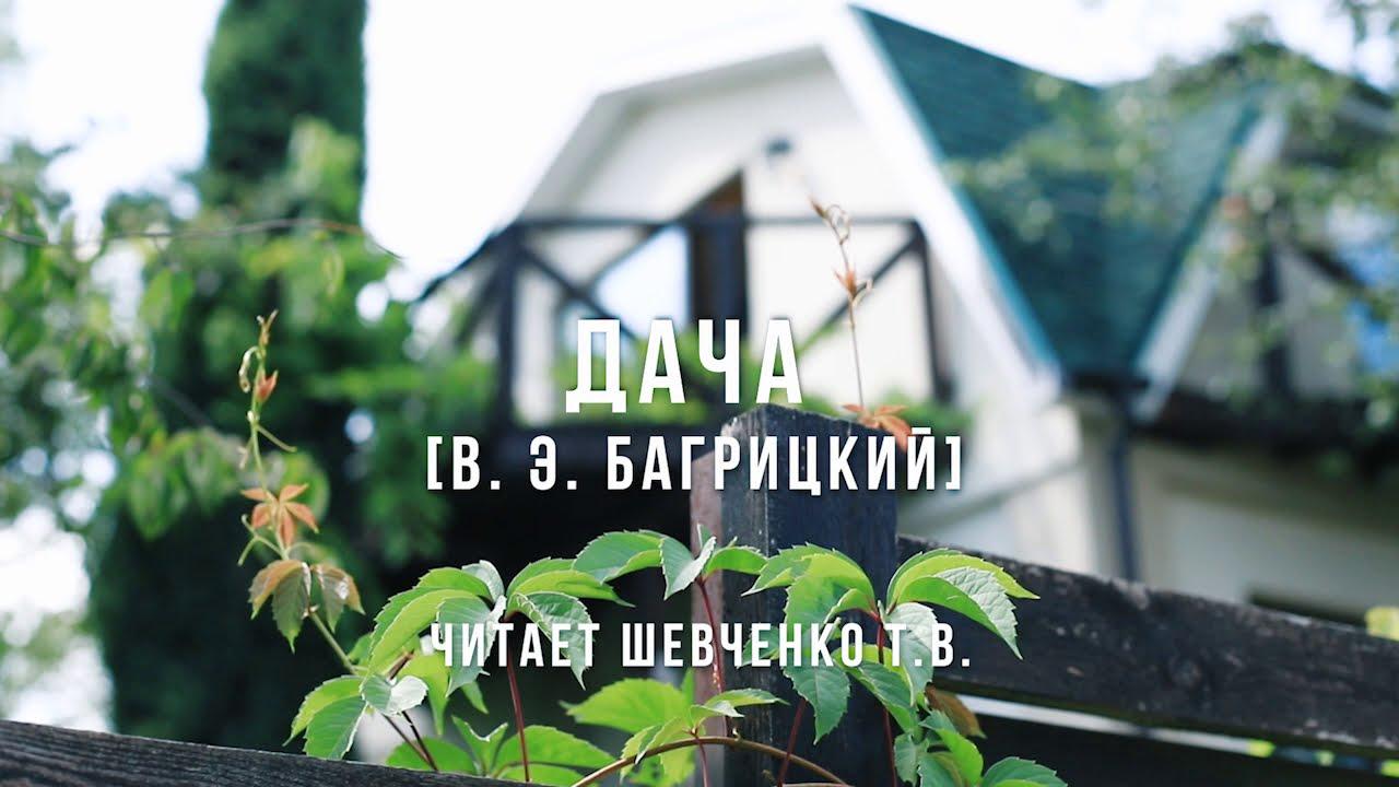 Стихотворение ДАЧА [1941 г.] В.Э. Багрицкий