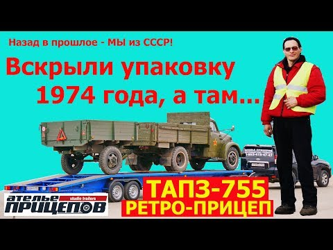 Ретро-прицеп ТАПЗ-755! Впервые с 1974 года снимаем упаковку, а там...! Шок! Прицеп из СССР!