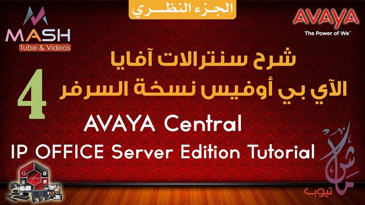 4 avaya ip office server edition tutorial youtube - Avaya ip office server edition ...