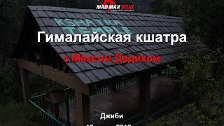 Гималайская кшатра Макса Дедика 2016. 12 июня. День 2