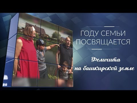 Году семьи посвящается! - Феличита на башкирской земле