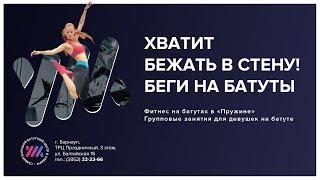 видео Купить детский батут в Барнауле. Интернет-магазин «Шведские стенки»