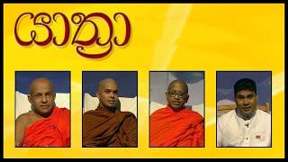 YATHRA - යාත්රා | SIYATHA TV Thumbnail
