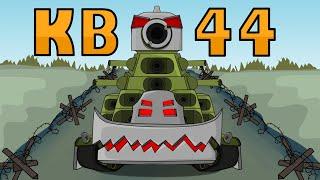 КВ44 Drago КЛИП Мультики про танки