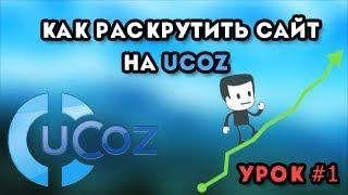 Как раскрутить сайт на ucoz урок 1 из 5