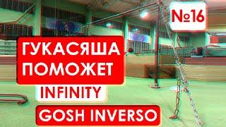 ГУКАСЯША ПОМОЖЕТ : Infinity (№16 Gosh Inverso)