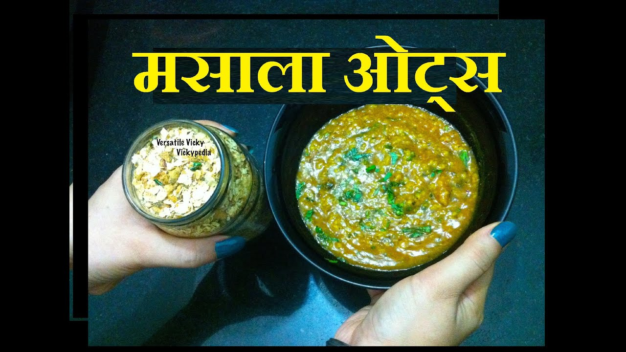 masala oats recipe in hindi how to make quaker youtube premium forumfinder Image collections