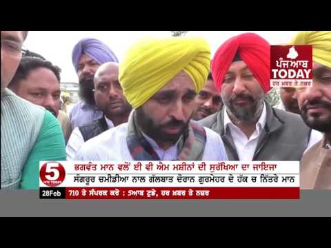 Bhagwant Maan Statement :AAP Volunteers And Public Will Be Chief Minister Of Punjab After 11 March ,