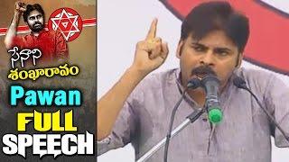Pawan Kalyan Full Speech @ Janasena Prasthanam || Public Meet in Tirupati || NTV