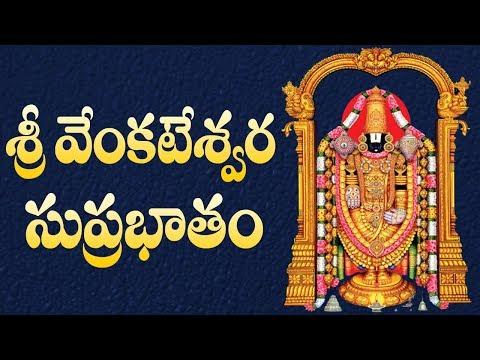 శ్రీ వెంకటేశ్వర సుప్రభాతం | Sri Venkateswara Suprabhatam Telugu | Sri Venkateswara Swamy Songs