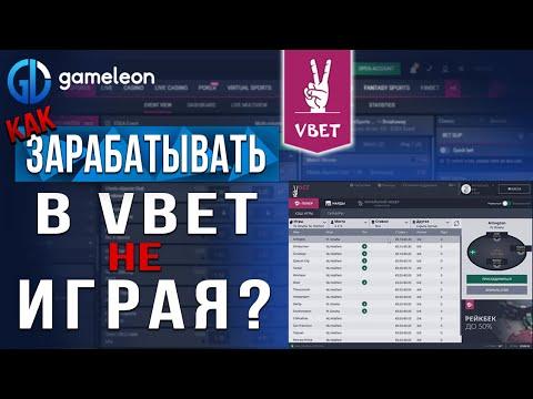Как зарабатывать на Vbet, не играя?