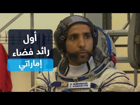 أول رائد فضاء إماراتي يستعد للتحليق إلى محطة الفضاء  - نشر قبل 8 ساعة