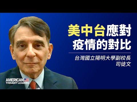 思想领袖|司徒文:对中关系三错 美低估台湾(图/视频)