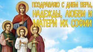 Красивое поздравление на День Веры, Надежды, Любви и матери их Софии. Православная Видео Открытка