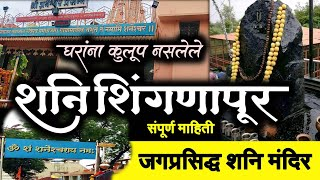 Shree Shani Shingnapur Darshan /शनिशिंगणापूर/ Tourist Places in Maharashtra