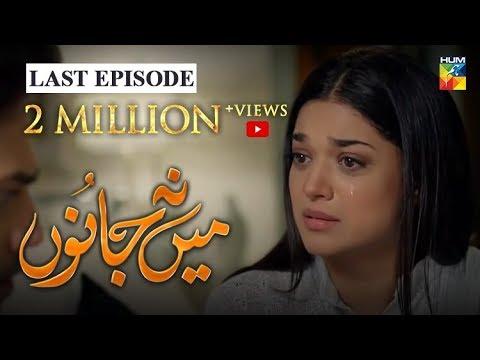 Mein Na Janoo Last Episode | English Subtitles | HUM TV Drama 31 March 2020
