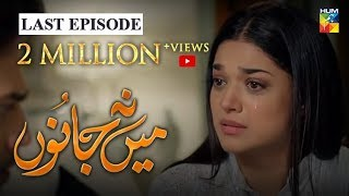Mein Na Janoo Last Episode HUM TV Drama 31 March 2020