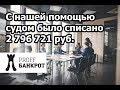 PROFF БАНКРОТ: отзыв клиента о работе компании от 14.02.2017г. Банкротство физических лиц.