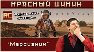 «Марсианин». Обзор «Красного Циника»