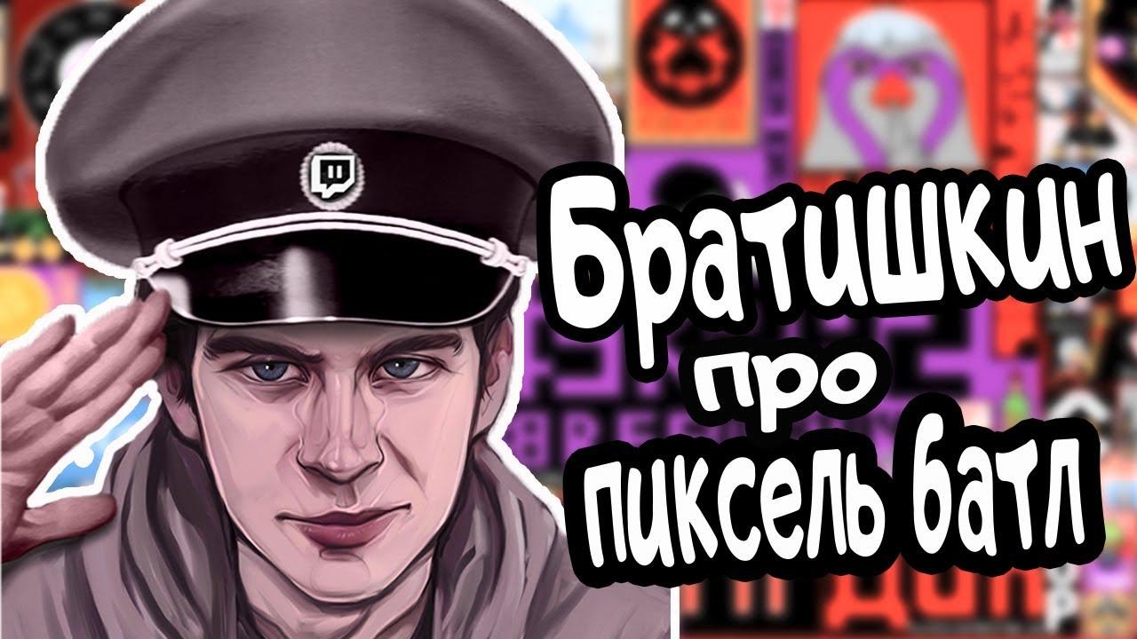 Братишкин Готовится к ПИКСЕЛЬ БАТЛУ | Рассказал Тактику