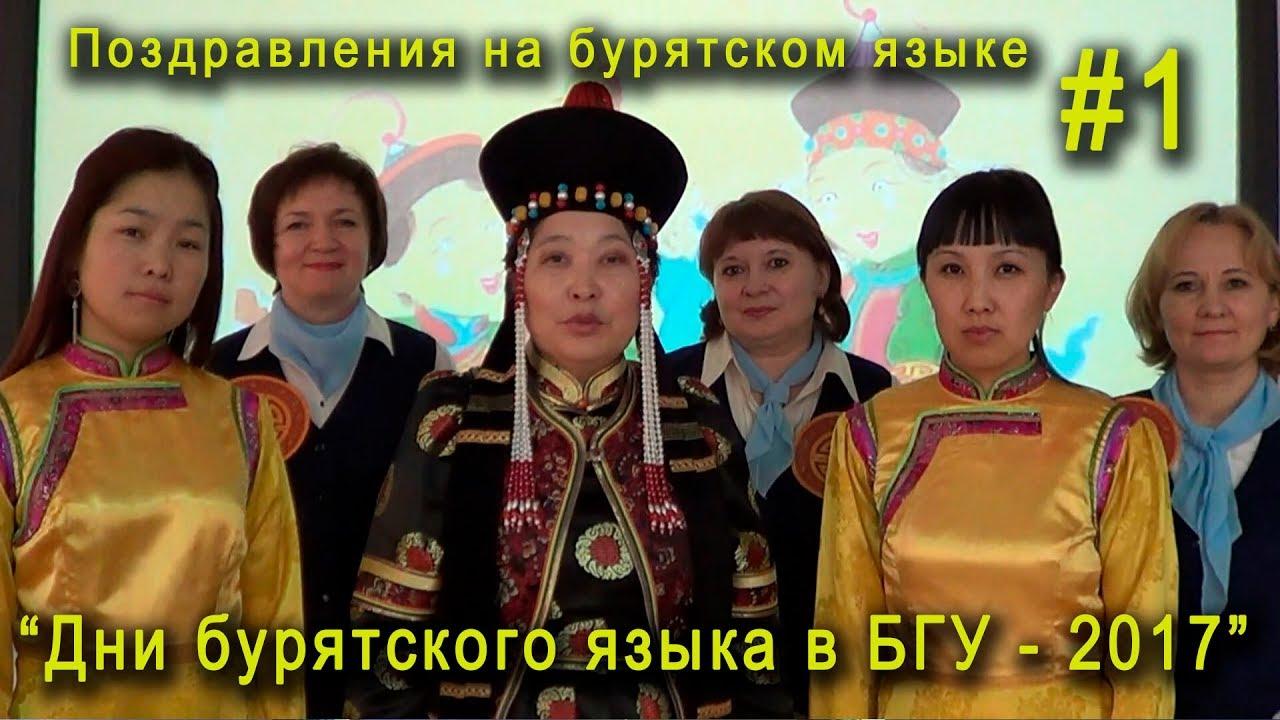 Поздравление на свадьбу на бурятском языке с переводом фото 595
