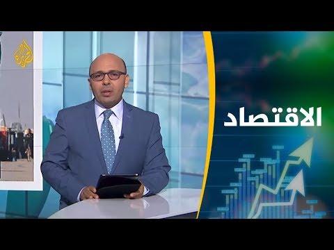 النشرة الاقتصادية الثانية 2019/4/17  - نشر قبل 21 ساعة