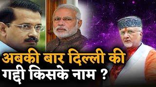 Sant Betra Ashoka ने बताया Delhi में अबकी बार आखिरकार किसकी सरकार