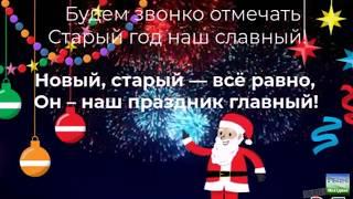 НОВИНКА!!! Крутое поздравление со Старым Новым Годом/ Футаж hd 1080 скачать