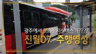 진월07  만저상 버스 주행영상,송암공단 입구 정류장 …