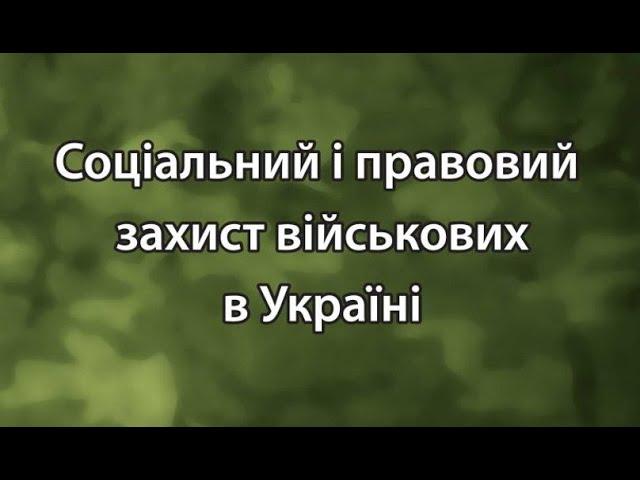 Військові Адвокати | Київ, Вінниця, Львів | Захист Прав Військовослужбовців