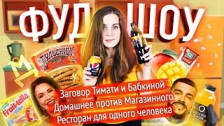 Обращение к Pepsi / Домашнее vs. Магазинное / Шок новости о еде // ФУДШОУ