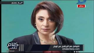 كلام تانى| رشا نبيل توجه رسالة قوية للإعلامية منى العراقى بعد عرضها لحادث اغتصاب زوجه امام زوجها