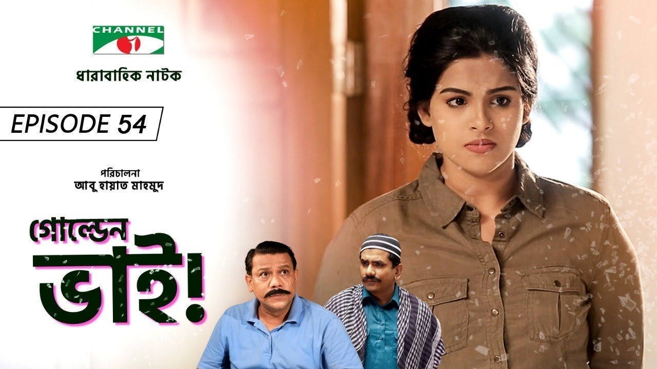 Golden Bhai | Drama Serial | Episode 54 | Afran Nisho | Prova | Aparna Ghosh | Channel i TV