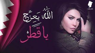 الله يعزج يا قطر - اغنية اليوم الوطني December 16 - 2015