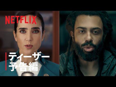 『スノーピアサー』ティーザー予告編 - Netflix
