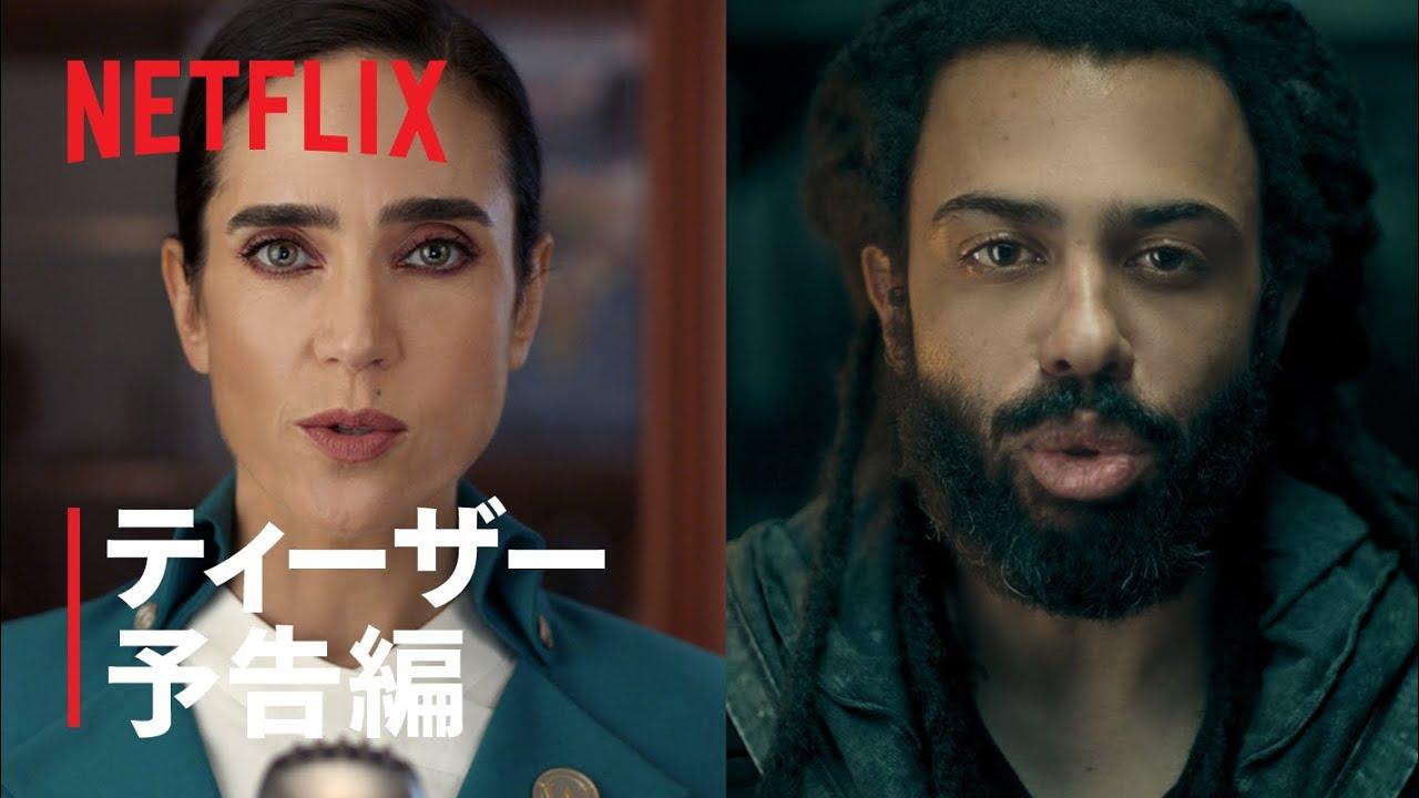 Netflix スノー ピアサー