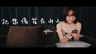 After10 - 把悲傷留在山上 Official Music Video