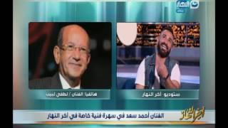اخر النهار   الفنان لطفي لبيب لـ احمد سعد على الهواء: انت لسة على وضعك