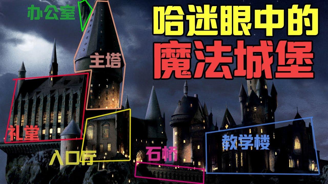 【哈利波特】20年哈迷带你解剖魔法城堡   你还会迷路吗?