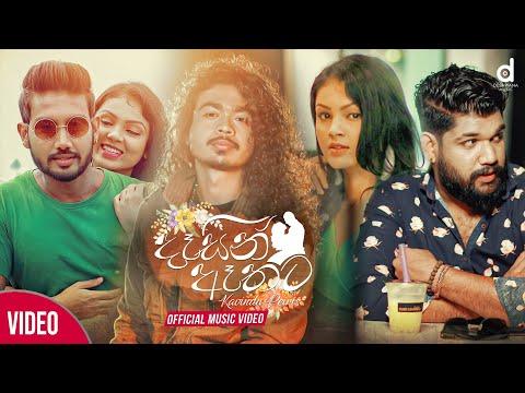 Dasin Athata (දෑසින් ඈතට) - Kavindu Peiris (Official Music Video)