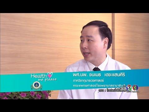ย้อนหลัง Health Me Please | โรคติดเชื้อไมโคพลาสมา ตอนที่ 5 | 21-04-60 | TV3 Official