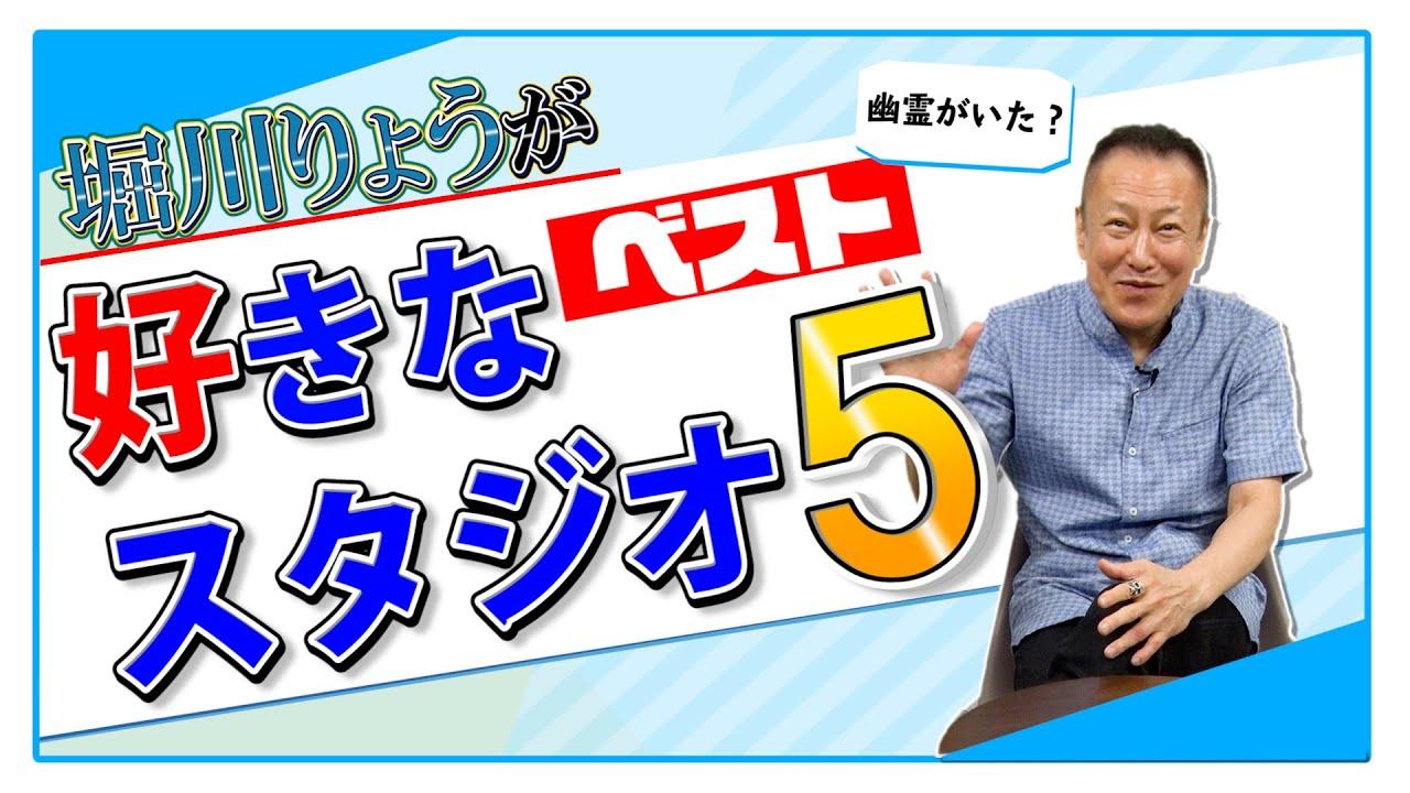 【スタジオ】堀川りょうが好きなスタジオベスト5
