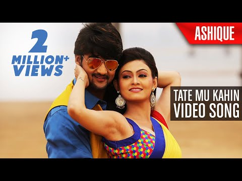 Ashique Odia Movie || Tate Mu Kahin || Video Song | Sambeet Acharya, Koyel, Papu Pumpum