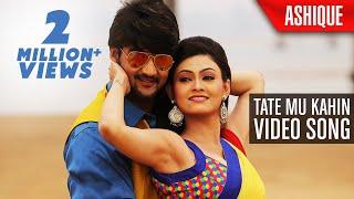 Tate Mu Kahin | Full Video Song | Ashique | Odia Movie | Sambeet Acharya | Koyel | Papu Pam Pam