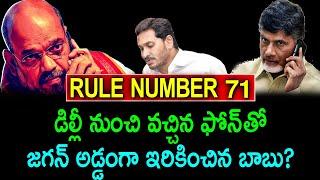Amaravthi Latest News|Amaravthi News|TDP Latest News|Telugu News