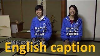 日本の伝統!茶道部のお茶会を体験 静大祭 in 浜松2013