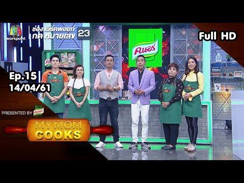 My Mom Cooks | EP.15 | 14 เม.ย. 61 Full HD