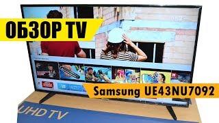 "Samsung UE43NU7092 видео обзор Интернет магазина ""Евро Склад"""