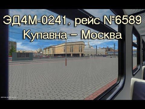 Trainz: ЭД4М-0241, рейс №6589, Купавна — Москва-Курская